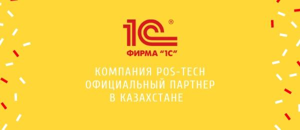 https://www.pos-tech.kz/informatsiya-o-kompanii/o-nas