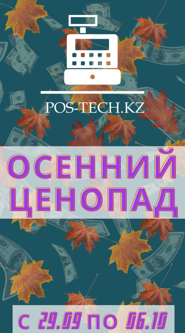 https://www.pos-tech.kz/news/osenniy-tsenopad-2020