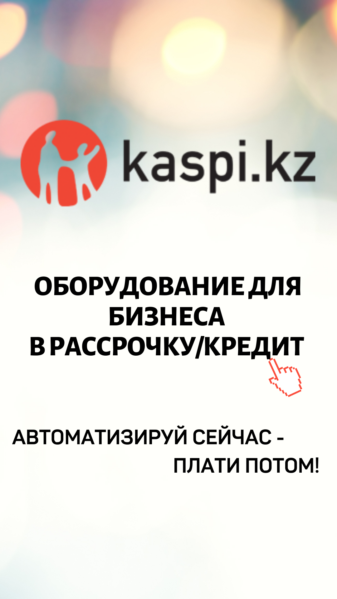 https://www.pos-tech.kz/contacts