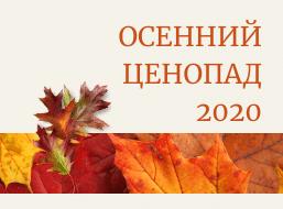 Осенний ценопад 2020