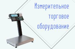 Измерительное торговое оборудование